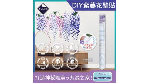 【主Wall飾】鬼滅之刃元素加厚防水耐磨水彩DIY紫藤花壁貼