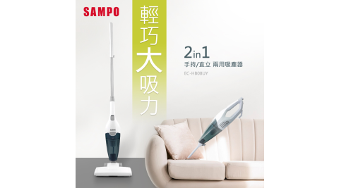 【買1送1】SAMPO聲寶 2in1手持/直立吸塵器 EC-HB08UY
