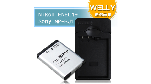 WELLY Sony NP-BJ1/Nikon ENEL19 認證版 防爆相機電池充電組