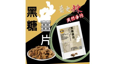 【太禓食品】嚴選黑糖老薑片(100克/包)