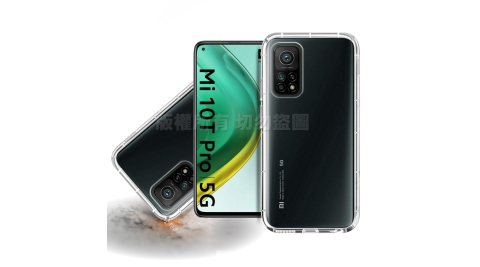 Xmart for Xiaomi 小米 10T / 10T Pro 加強四角防護防摔空壓氣墊殼