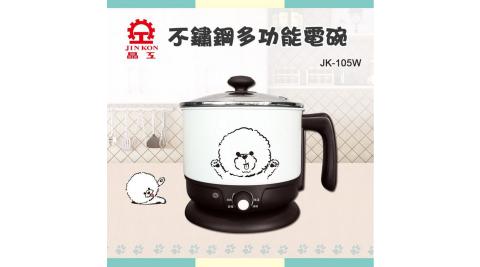 晶工 1.5L多功能電碗 JK-105W