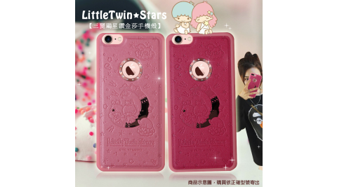 三麗鷗授權KiKi&LaLa雙子星 iPhone 7 4.7吋 i7 星鑽金莎手機殼(晚安星空)