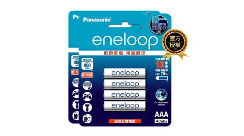【Panasonic 國際牌】eneloop 鎳氫充電電池-標準款(4號8入)