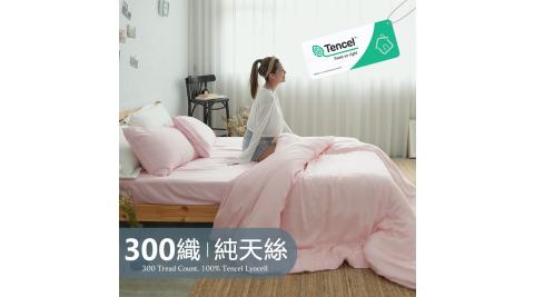 BUHO《薔薇粉》素面文青300織100%TENCEL純天絲床包枕套三件組-雙人