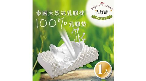 IHouse-歐若拉 泰國100%天然純乳膠枕-1入