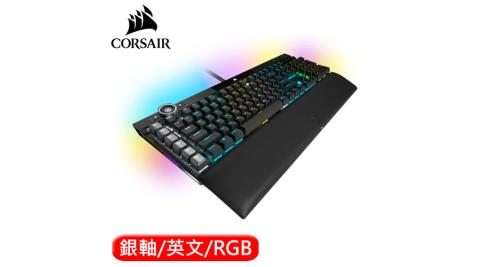 CORSAIR 海盜船  K100 RGB OPX 機械電競鍵盤 銀軸 英文