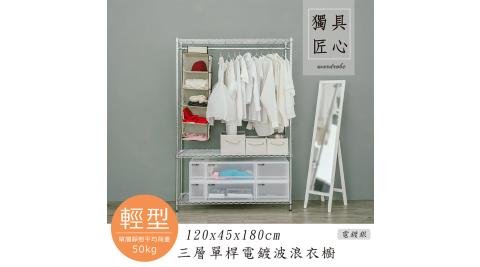 【dayneeds】輕型 120x45x180公分 三層電鍍銀單桿波浪衣櫥
