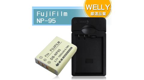 WELLY FujiFilm NP-95 / NP95 認證版 防爆相機電池充電組