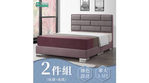 IHouse-艾琪藝 長方格貓抓皮(床頭+床底) 房間2件組 單大3.5尺