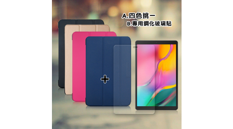 VXTRA 三星 Samsung Galaxy Tab A 10.1吋 2019 經典皮紋三折皮套+9H鋼化玻璃貼(合購價) T510 T515