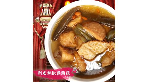 預購《老爸ㄟ廚房》剝皮辣椒猴頭菇(300g/包,共5包)