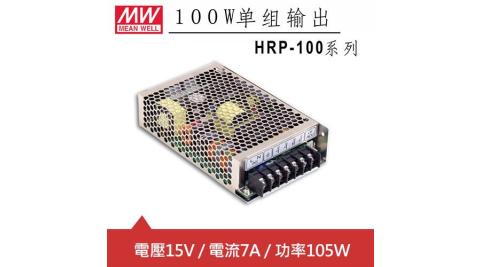 MW明緯 HRP-100-15 15V單組輸出電源供應器(105W)