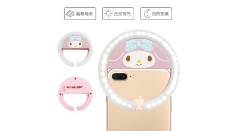【授權商品特價】My Melody三段式LED美肌美瞳補光燈MM-LED21