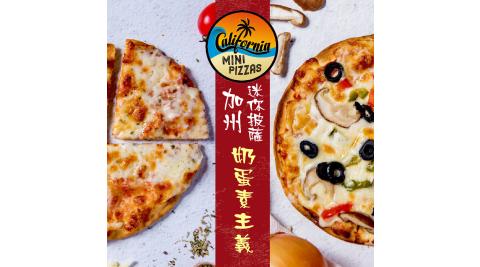 《加州迷你披薩》奶蛋素主義者限定(6吋×8片)(索諾瑪鎮起司×4+田園派對×4)