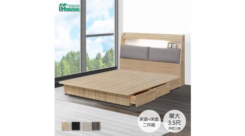 IHouse-宮崎 燈光插座床頭、收納抽屜床底(單邊抽屜) 二件組 單大3.5尺