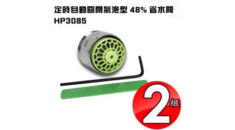 2組氣泡型出水自動關省水器HP3085附軟性板手/水龍頭/外牙型/省水閥/節水器