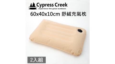 【Cypress Creek 賽普勒斯】舒絨充氣枕 加長充氣枕 枕頭 露營 大尺寸 CC-PL100