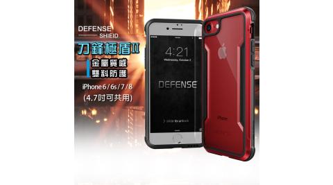 DEFENSE 刀鋒極盾II iPhone 8 / 7 / 6s 4.7吋共用款 耐撞擊防摔手機殼(豔情紅)