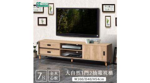 IHouse-大自然 全木心板一門二抽 7尺電視櫃
