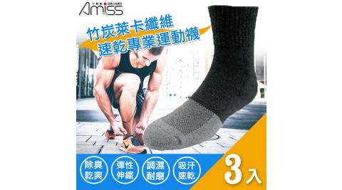 【Amiss】竹炭萊卡纖維速乾專業慢跑襪3入組(1602-1)