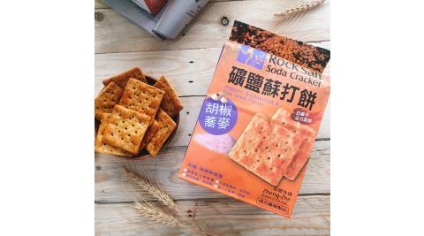 正哲礦岩蘇打餅-胡椒3包(380g/包)