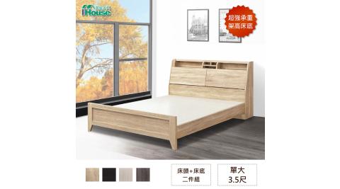 IHouse-長島 插座床頭、田園風床底 二件組 單大3.5尺