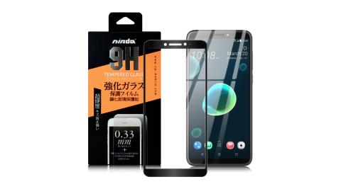 NISDA for HTC DESIRE 12+ 滿版鋼化 0.33mm玻璃保護貼-黑