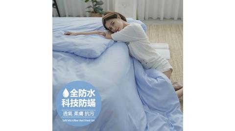 【BUHO布歐】日系防水防蹣6x7尺標準雙人薄被套-天空藍