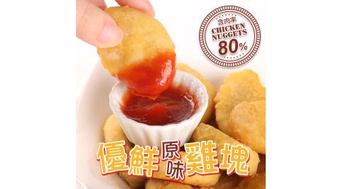 氣炸鍋必備 優鮮原味雞塊15包 (300g/包)