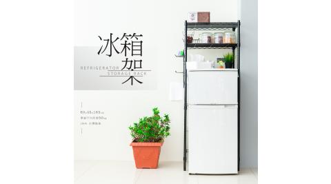 【dayneeds】輕型60X45X165公分廚房冰箱架(含PP板+掛勾)