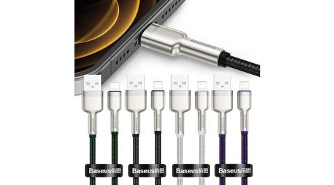 Baseus倍思 鋁合金卡福樂 for iPhone/iPad Lightning(2.4A)充電傳輸線-200cm