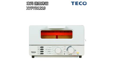 【東元 TECO】10公升雙旋鈕蒸氣烤箱 / 小烤箱 / XYFYB1219 / 烤土司