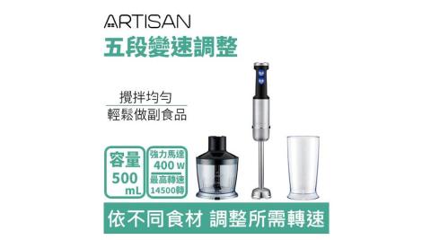 ARTISAN HB01+0013 手持調理攪拌棒-豪華組