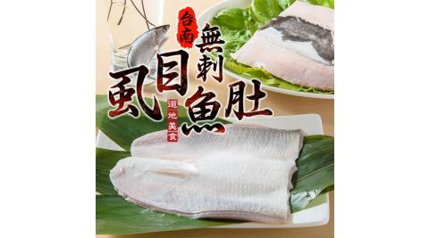 【愛上美味】台南無刺虱目魚肚5包140g/片