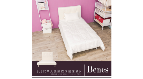 【dayneeds】預購 貝妮斯 MIT 乳膠皮 3.5尺單人床底床頭片組 【送保潔墊】