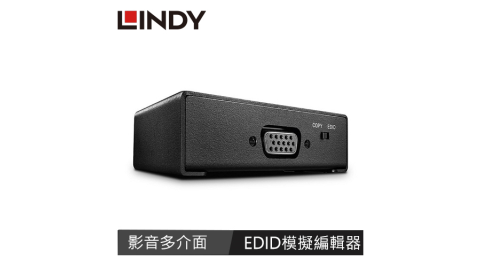 LINDY林帝 HDMI/VGA/DVI EDID 模擬編輯器