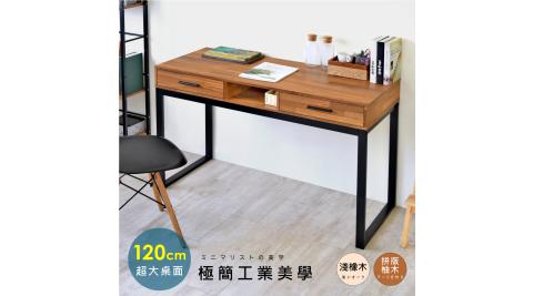 《HOPMA》工業風二抽一格書桌/工作桌/抽屜/收納