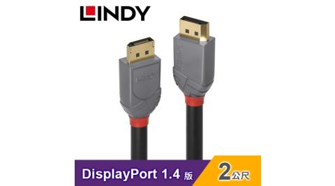 【LINDY 林帝】DisplayPort  1.4版 公對公 數位連接線 2M [36482]