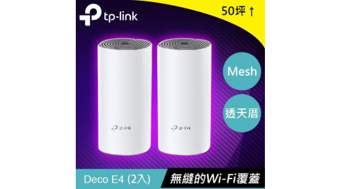 TP-LINK Deco E4(2-pack)(US) AC1200 智慧Mesh路由器系統