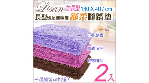 送贈品x2【加長2入】多色可挑-LISAN極超細纖維腳踏墊/地墊
