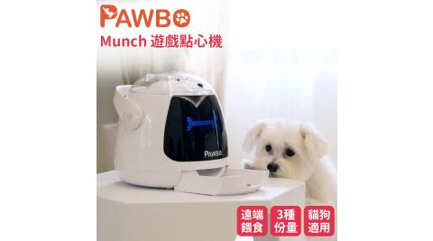 Pawbo波寶 Munch寵物遊戲點心機/智能寵物餵食機 (貓狗適用) ZLX01TE023