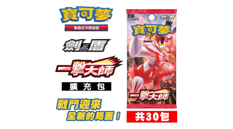 寶可夢集換式卡牌遊戲 劍&盾 一擊大師 擴充包(30包)-S5IF
