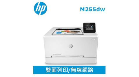 HP Color LaserJet Pro M255dw 彩色雷射印表機