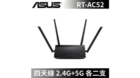 ASUS AC750 雙頻 Wi-Fi 無線路由器 RT-AC52