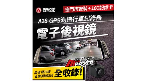 【送16G+門市免費安裝】響尾蛇 A28 電子後視鏡