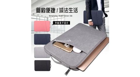 15.6吋 簡約便捷 MacBook Pro/Air收納內袋 防撞防潑水手提筆電包 休閒商務包