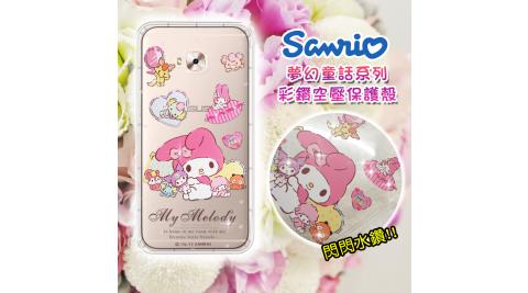 三麗鷗授權 美樂蒂 ASUS ZenFone 4 Selfie Pro ZD552KL 夢幻童話 彩鑽氣墊保護殼(美樂蒂&玩偶)