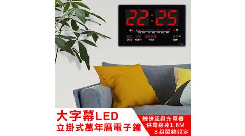 【WIDE VIEW】33 x 20超大螢幕立掛式萬年曆電子鐘(HB3320-3)