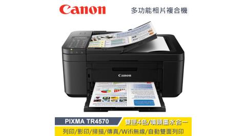 【Canon 佳能】PIXMA TR4570 傳真多功能相片複合機 【贈必勝客披薩兌換序號:次月中簡訊發送】
